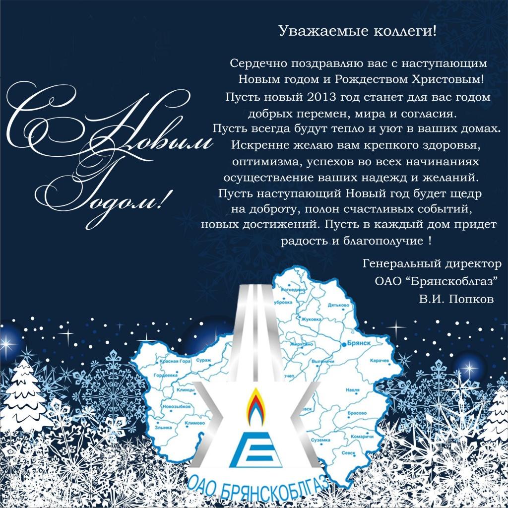 официальное поздравление с новым годом руководству максимально четкий деталями