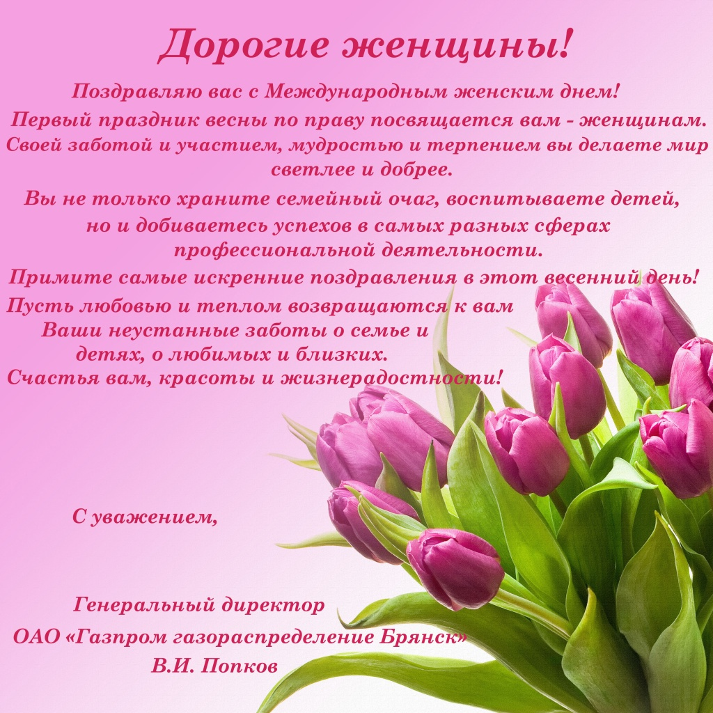 Открытка 100, открытки с 8 марта от руководителя