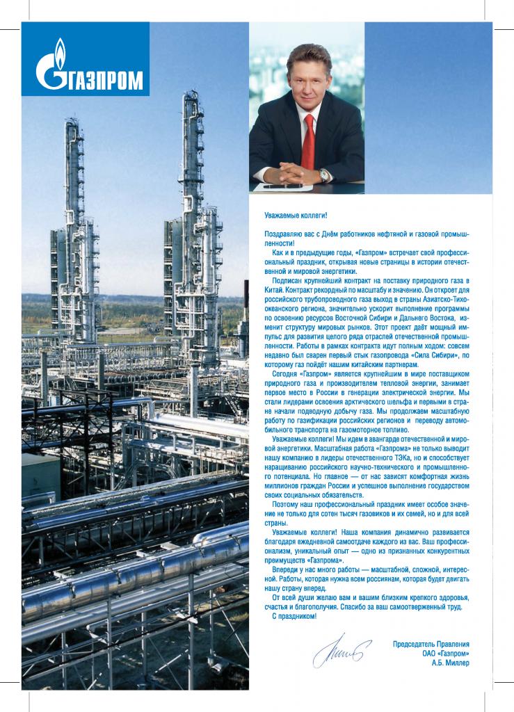руководствуясь определенными поздравление с днем газовой промышленности газпром позиционный характер