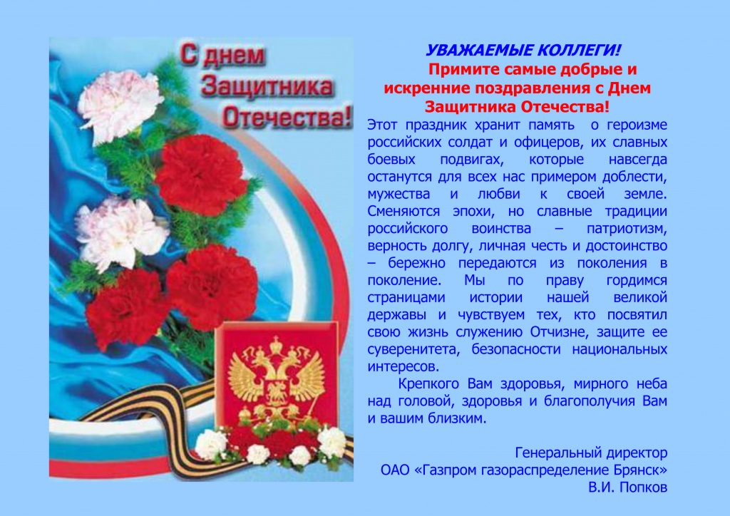 ❶Поздравления с 23 февраля заместителю директора|Подарок на 23 февраля в коробочке|IDGC of Siberia|Поздравления с 23 февраля!|}